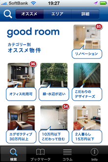 goodroom-02.png