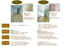 自然素材詳細.jpg