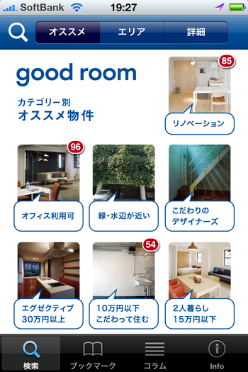 http://www.haptic.co.jp/blog/images/goodroom-02.png