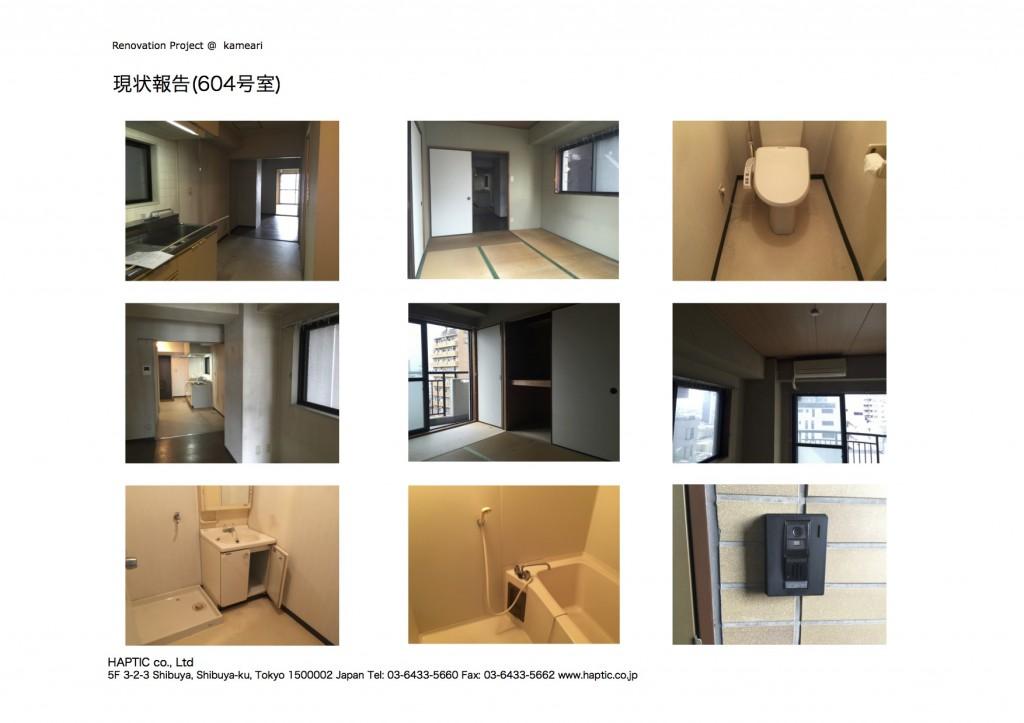 巷岡ビル(604号室)提案