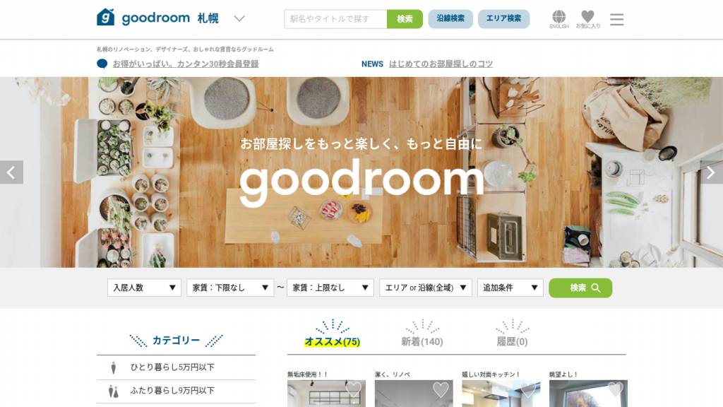 goodroom-sp-top