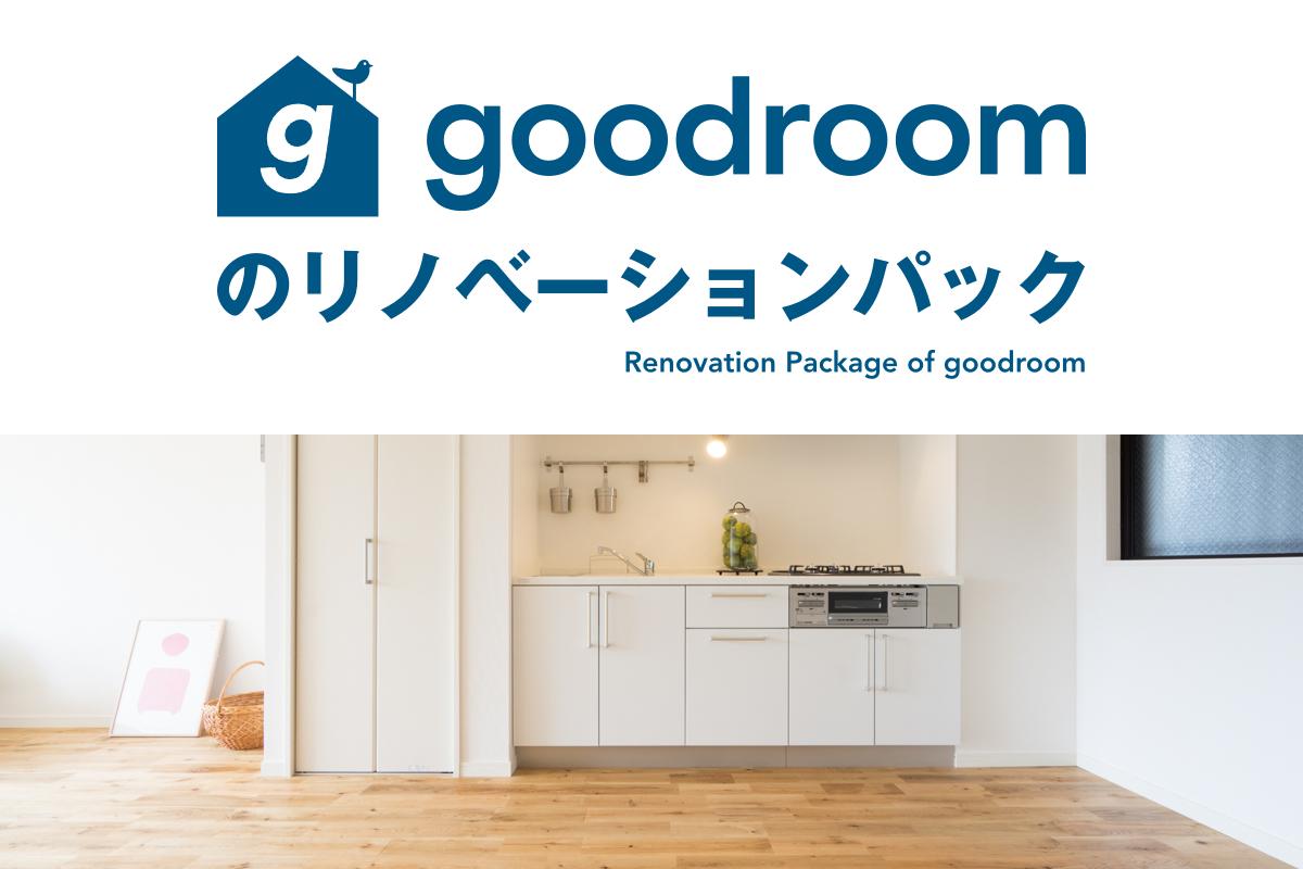 goodroomのリノベーションパック|定額パッケージをご用意
