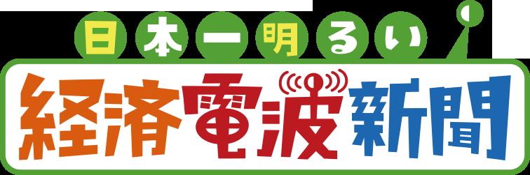 ハプティックが日本一明るい経済電波新聞に出演します