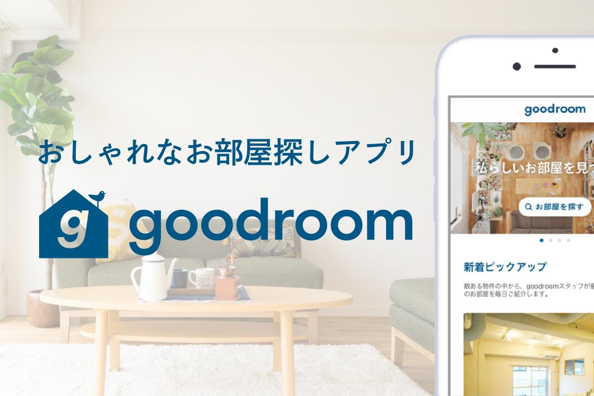お部屋探しポータルサイト「goodroom」って?