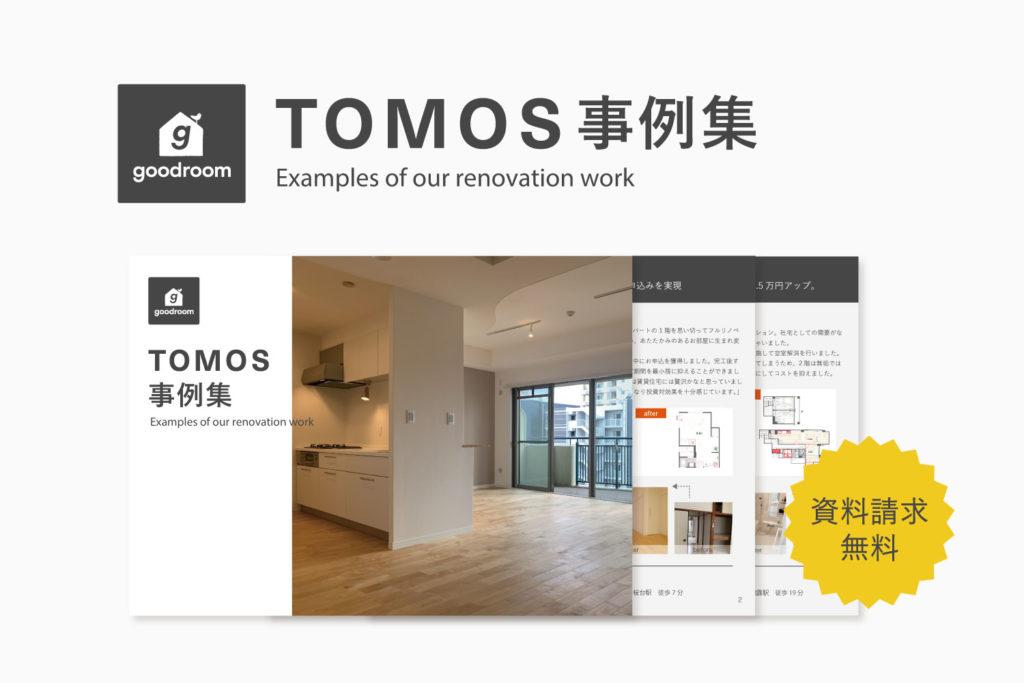 TOMOS事例集